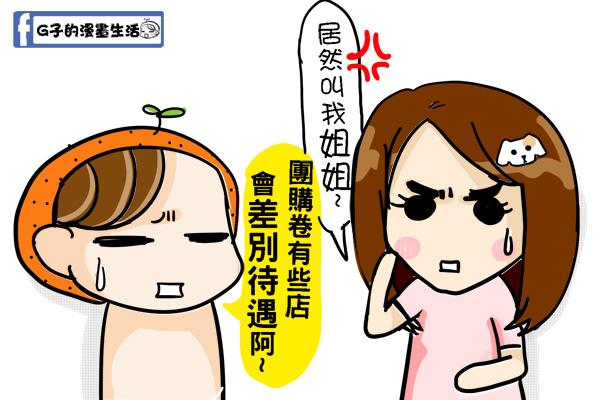 20140813咪咪團購卷5.jpg