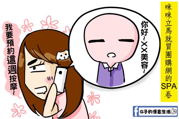 20140813咪咪團購卷3.jpg