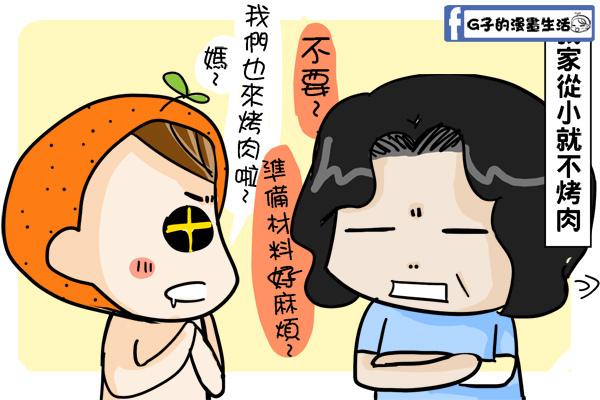 20140903中秋節2.jpg