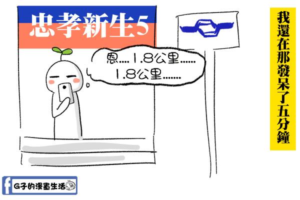 20140923愛睏答錯站4.jpg