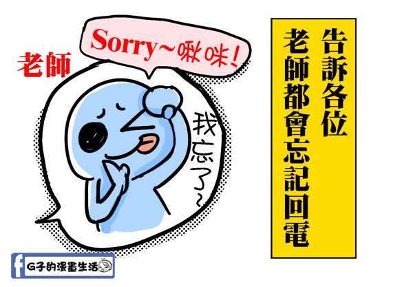 20141014小行政可憐6.jpg