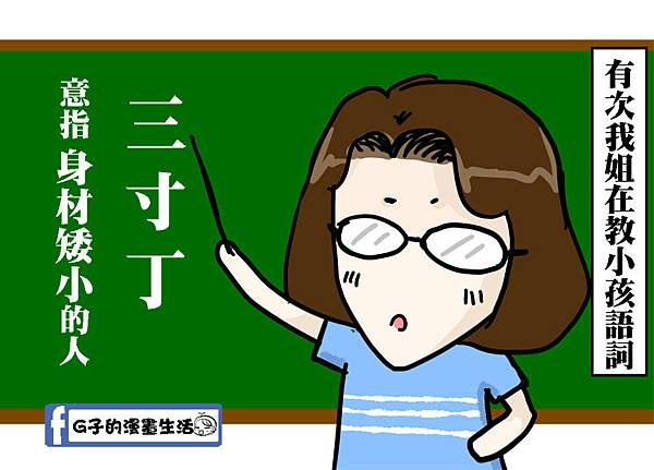 20141112三寸丁作文1.jpg