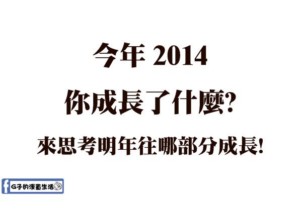 20141230成長了什麼1.jpg