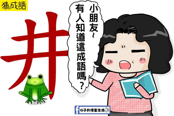 20150117井底青蛙成語2.jpg