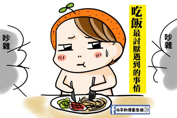 20150207吃飯討厭遇到的狀況1.jpg