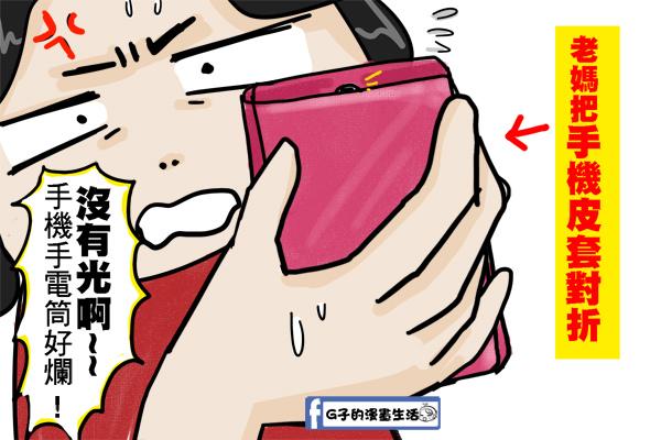 20150223老媽手機3.jpg