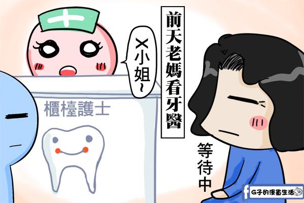 20150228牙醫公主病不輕1.jpg