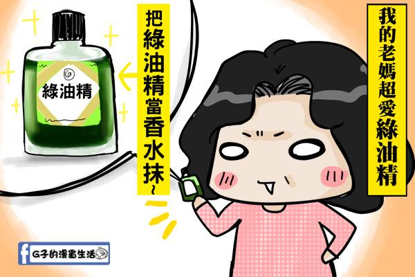 20150315老媽香水當綠油精4.jpg