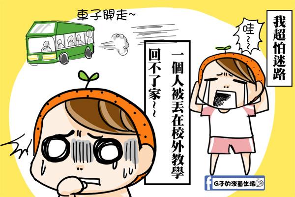 20150327國小不去旅遊3.jpg