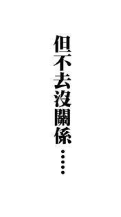 20150327國小不去旅遊4.jpg