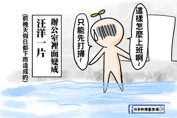 0411下雨-明星花露水3.jpg