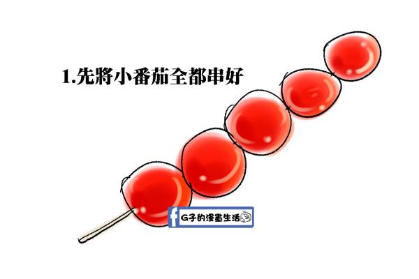 糖葫蘆2.jpg