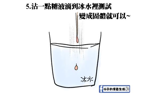 糖葫蘆6.jpg