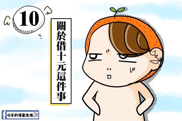 20150521f借10元1.jpg