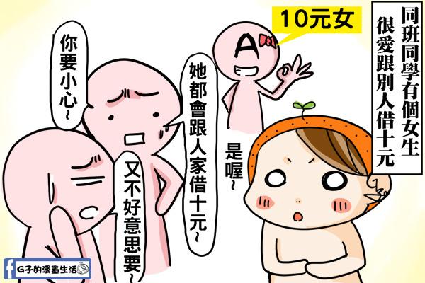 20150521f借10元2.jpg