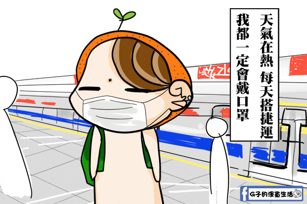 20150530捷運上戴口罩1.jpg