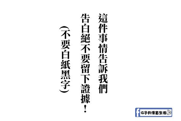 20150715小6情書被撕掉7.jpg