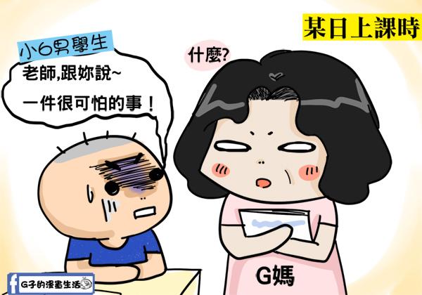 20150724媽憂心鄭捷1.jpg