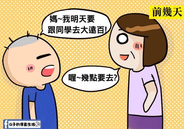 20150724媽憂心鄭捷2.jpg