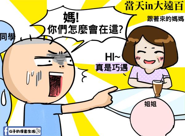 20150724媽憂心鄭捷3.jpg