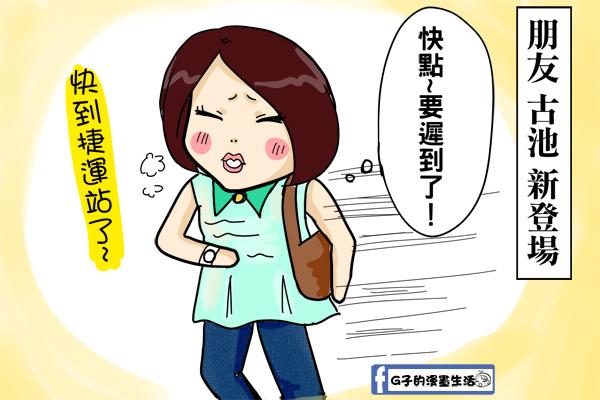 20150807古馳女心登場-沒穿內衣2.jpg