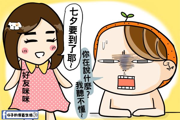 20150819七夕情人節怎麼過1.jpg