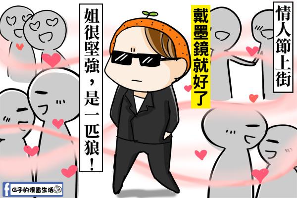 20150819七夕情人節怎麼過5.jpg