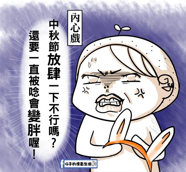 20150924中秋節月餅都先吃3.jpg