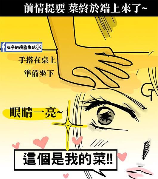 20151008換桌聯誼-口罩男警察1.jpg