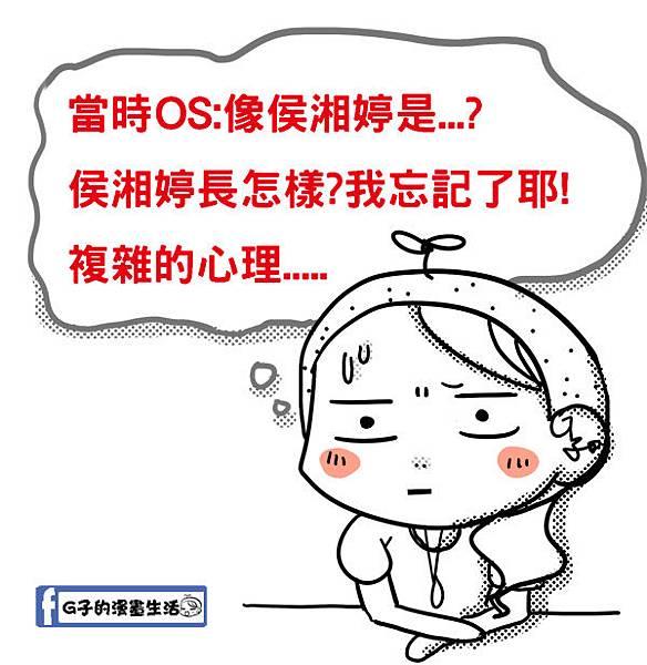 20151008換桌聯誼-口罩男警察6.jpg