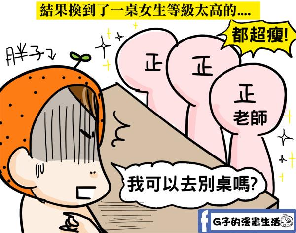 20151102聯誼2傳情男5.jpg