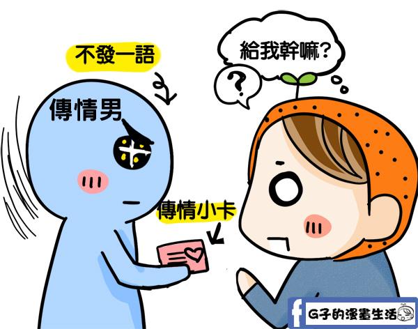 20151102聯誼2傳情男7.jpg