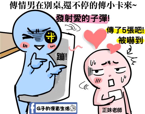 20151102聯誼2傳情男9.jpg