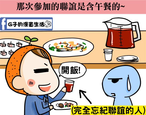 20151109聯誼漫畫5廁所是好地方1.jpg