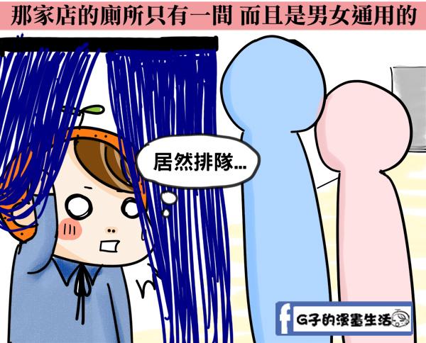 20151109聯誼漫畫5廁所是好地方5.jpg