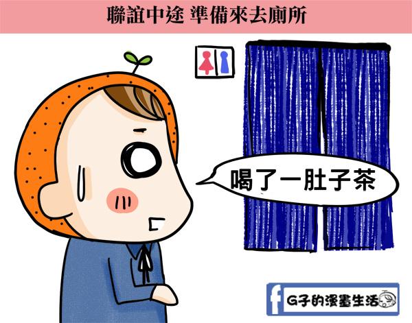 20151109聯誼漫畫5廁所是好地方4.jpg