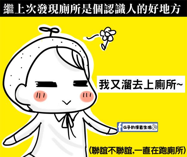 20151115聯誼漫畫6眼鏡男1.jpg