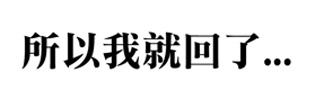 20151115聯誼漫畫6眼鏡男4.jpg