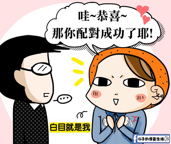 20151115聯誼漫畫6眼鏡男5.jpg