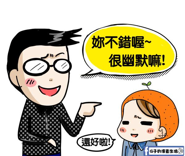 20151115聯誼漫畫6眼鏡男6.jpg