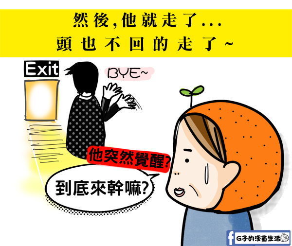 20151115聯誼漫畫6眼鏡男7.jpg