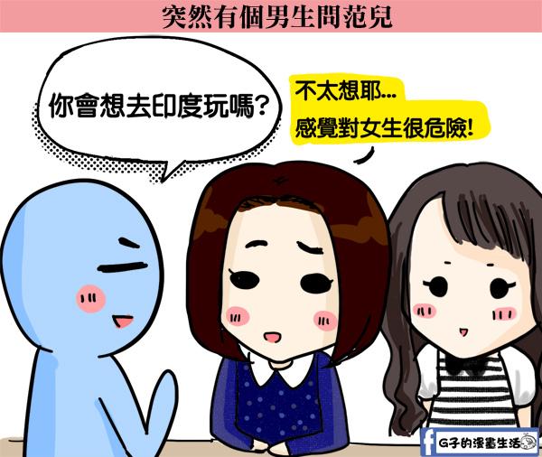 20151115聯誼漫畫6眼鏡男9.jpg