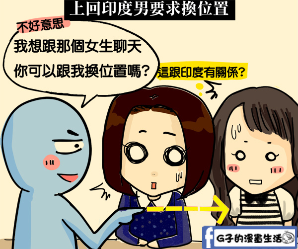 20151115聯誼漫畫7配對小鐘哥1.jpg