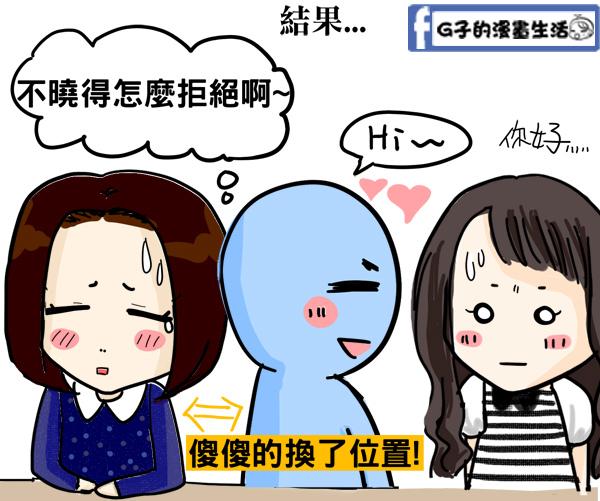 20151115聯誼漫畫7配對小鐘哥2.jpg