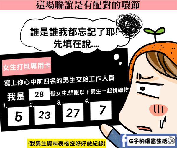 20151115聯誼漫畫7配對小鐘哥3.jpg