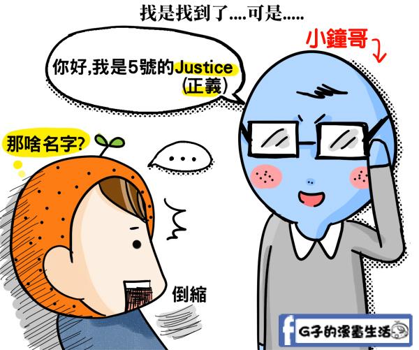 20151115聯誼漫畫7配對小鐘哥5.jpg