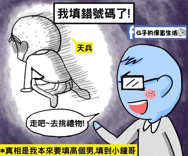 20151115聯誼漫畫7配對小鐘哥6.jpg