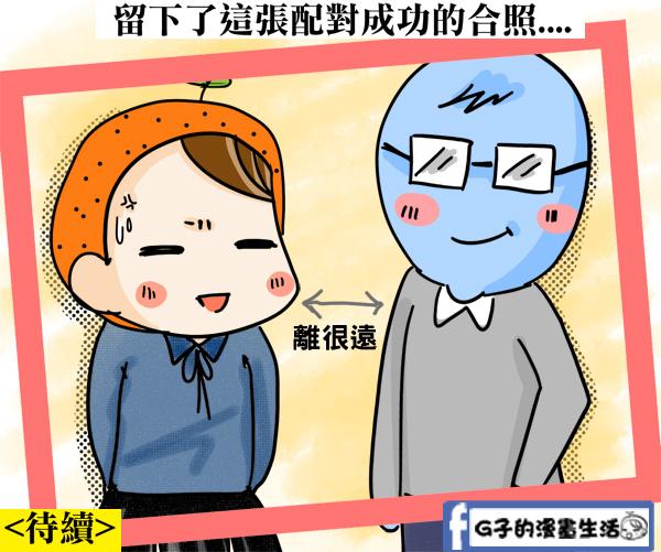 20151115聯誼漫畫7配對小鐘哥7.jpg