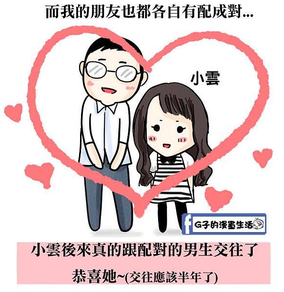 20151127換桌聯誼8後續2.jpg
