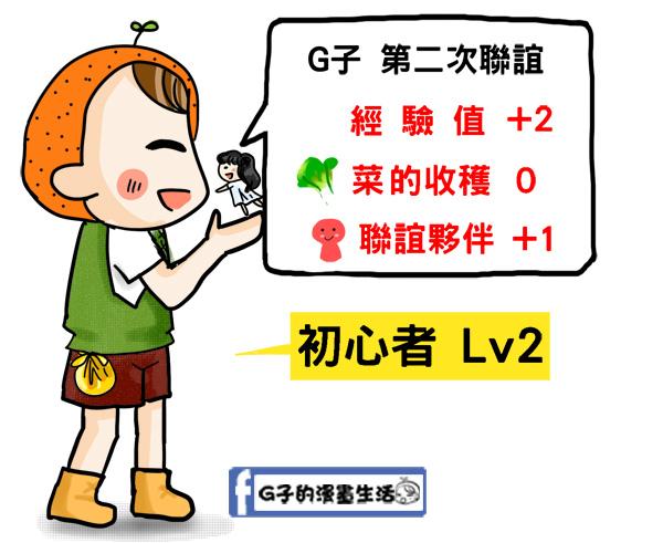 20151127換桌聯誼8後續12.jpg